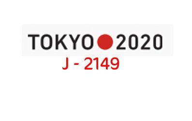 Jeux Paralympiques de Tokyo, 16 sports dévoilés…